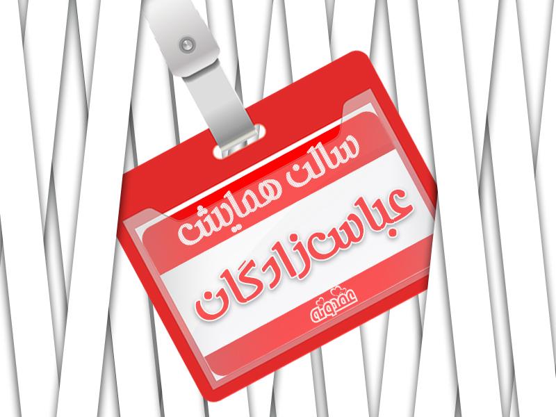 سالن همایش عباس زادگان