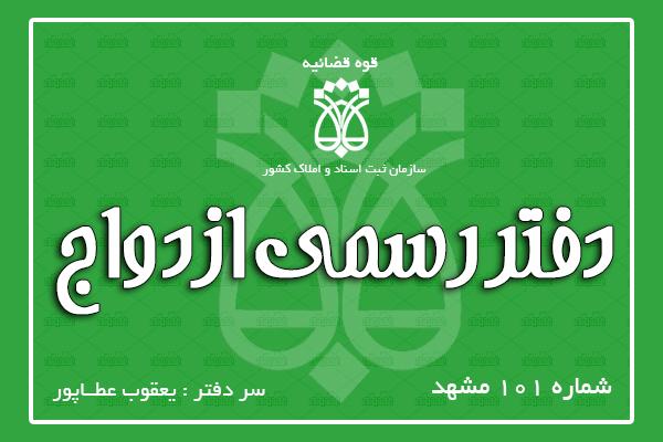 محضر شماره 101 مشهد