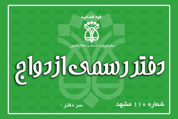 محضر شماره 110 مشهد
