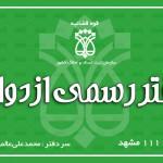 محضر شماره 111 مشهد