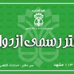محضر شماره 113 مشهد