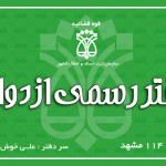محضر شماره 114 مشهد