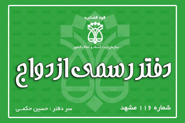 محضر شماره 116 مشهد