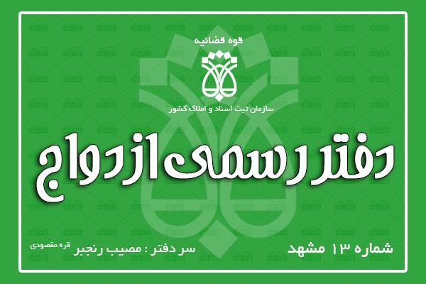 محضر شماره 13 مشهد