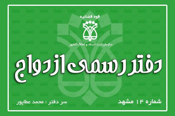 محضر شماره 14 مشهد