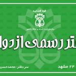 محضر شماره 24 مشهد