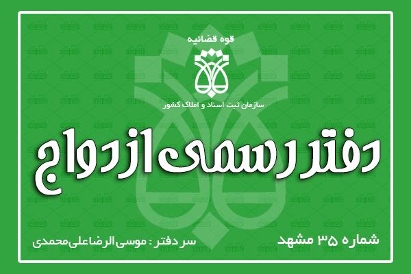 محضر شماره 35 مشهد
