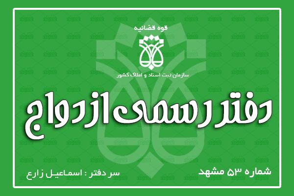 محضر شماره 53 مشهد