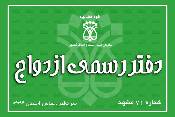 محضر شماره 71 مشهد