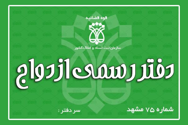 محضر شماره 75 مشهد