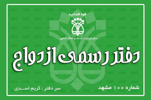 محضر شماره 100 مشهد