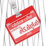 سالن همایش نمایشگاه بین المللی مشهد