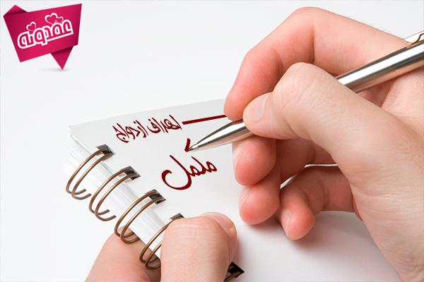 اهداف ازدواج (مکمل بودن)