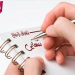 اهداف ازدواج (نجات از تنهایی)