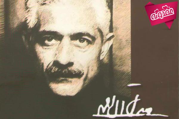 نامه عاشقانه ای از زنده یاد جلال آل احمد به همسرش سیمین دانشور