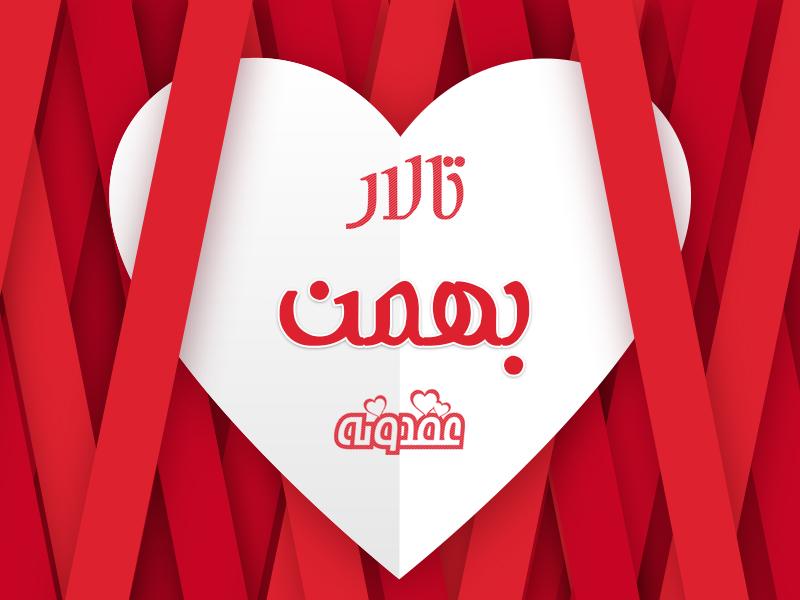 تالار بهمن