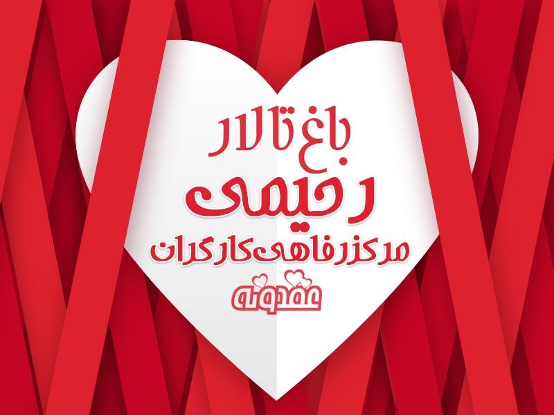 باغ تالار رحیمی(مرکز رفاهی کارگران)